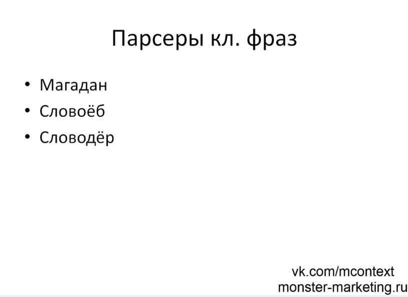 Правильный алгоритм подбора ключевых фраз для вашей кампании, часть 2 - Парсеры ключевых фраз