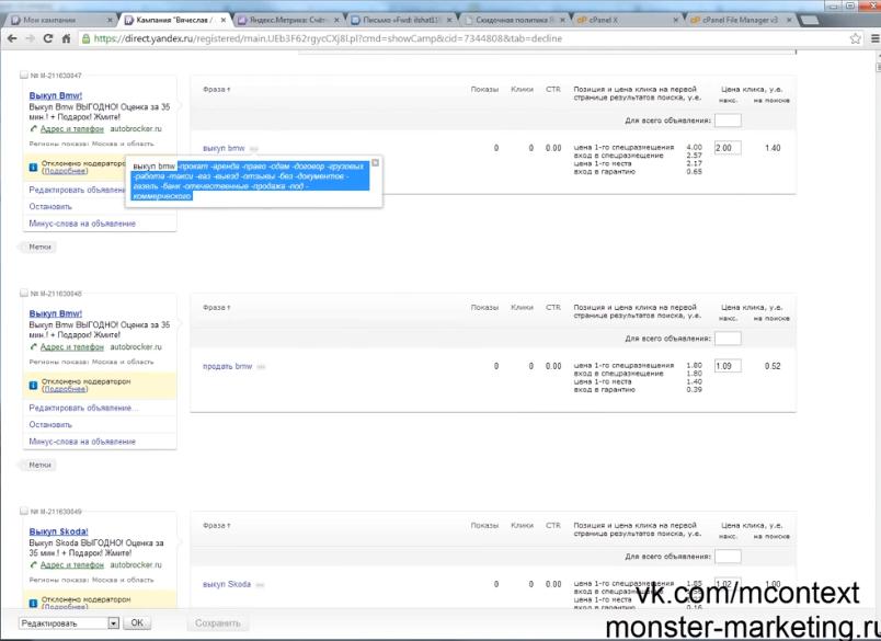 Правильный алгоритм подбора ключевых фраз для вашей кампании, часть 1 - Ключевые слова в интерфейсе Яндекс Директ