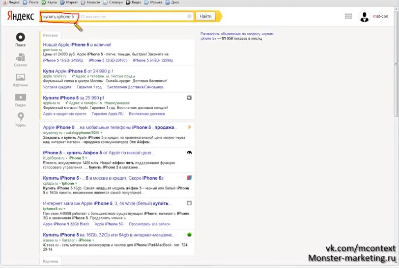 Ключевая фраза. Это набор слов, которые набирает пользователь в Яндексе, когда ищет определенную информацию онлайн.